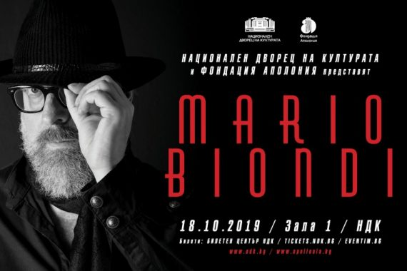VIP tickets for Mario Biondi concert